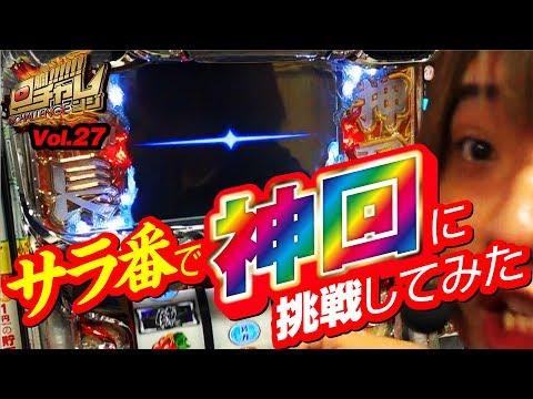 回胴チャレンジ vol.27