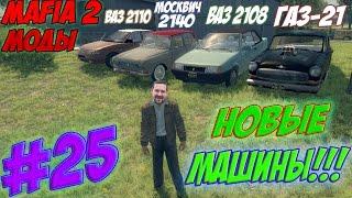 Mafia 2. Обзор модов. НОВЫЕ МАШИНЫ!!!(В этом видео мы посмотрим на несколько новых машин в Мафии 2: ГАЗ-21, ВАЗ 2108, ВАЗ 2110, Москвич 2140! ..., 2016-05-15T18:03:25.000Z)