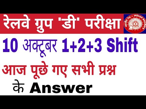 Railway group d all shift question paper 10 october  2018 || rrb group d exam analysis | gktrack