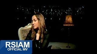 ความรักสีดำ : บิว กัลยาณี อาร์ สยาม [Official MV]