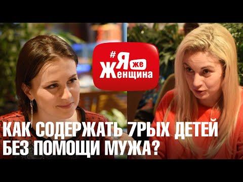 Любовь долготерпит или 7ро детей, а муж против. Мария Мошарова в #ЯжеЖенщина