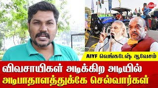Farmers tractor rally in Delhi | Delhi Farmers red fort incident | Tamil news Venkatesh AIYF