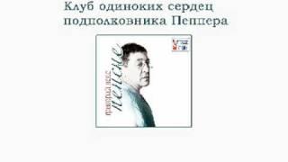 Григорий Лепс - Клуб Пеппера (Пенсне. Аудио)