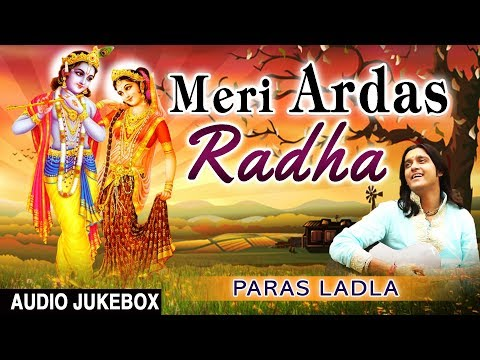 Meri Ardas Radha I Radha Krishna Bhajans I PARAS LADLA I Full Audio Songs Juke Box