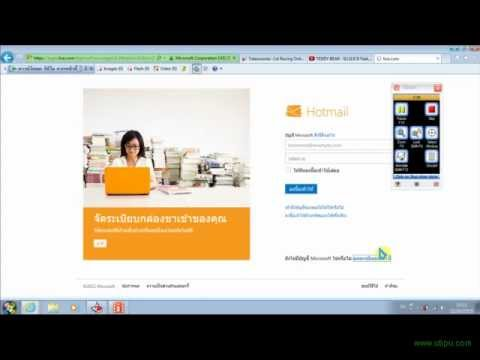 วิธีสมัครHotmailและFacebook By Jobrunner
