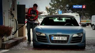 Тест-драйв Audi R8 GT Spyder // АвтоВести 39(Тест-драйв уникального Audi R8 GT Spyder в программе АвтоВести на каналах Россия 24 и Россия 2. 39-й выпуск. Другие..., 2012-02-04T22:01:18.000Z)