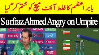 Sarfaraz Ahmed Angry on Umpire by Giving Babar Azam out |