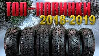 Перезалив. НОВИНКИ зимних шин 2018-2019. Какие выбрать?