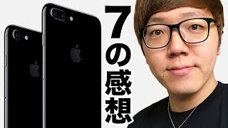 iPhone7を使ってみてわかった良いところ、悪いところ