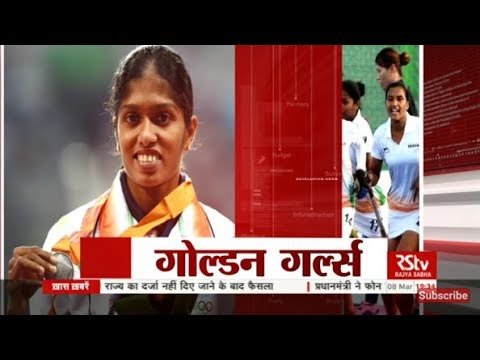 RSTV Vishesh - Mar 08, 2018: Women achievers in sports | गोल्डन गर्ल्स