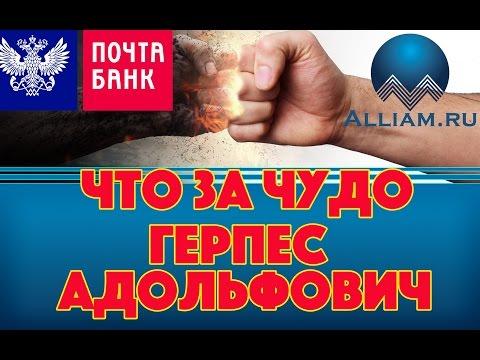 Какой противный голос и это сотрудник Почта Банк! /слушать/Как не платить кредит. Кузнецов. Аллиам.