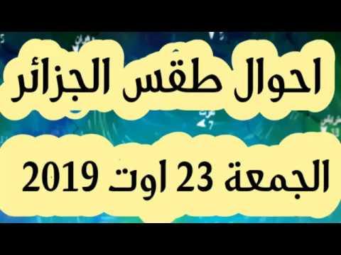 احوال طقس في الجزائر ليوم الجمعة 23 اوت 2019 - طقس كل الولايات الجزائرية
