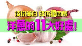 【洋蔥的11大好處!】淡斑美白 降低膽固醇!