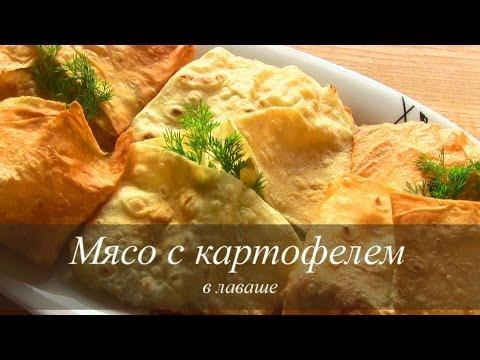КУРИЦА с картофелем в лаваше Запеченная в духовке | VIKKAvideo-Простые рецептыиз YouTube · Длительность: 1 мин52 с
