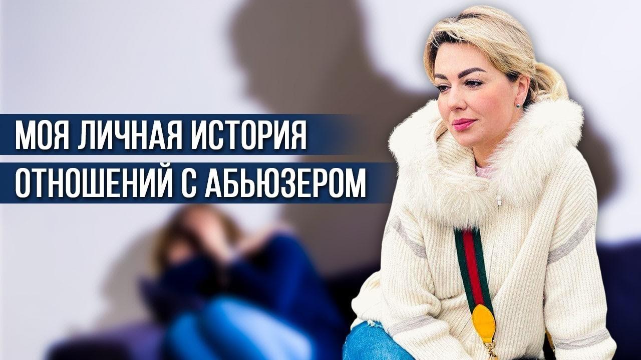 Моя ЛИЧНАЯ история отношений с АБЬЮЗЕРОМ. Психолог Дарья Вексель