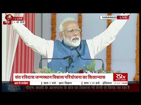 PM Modi's Speech | Unveiling of development projects in Varanasi