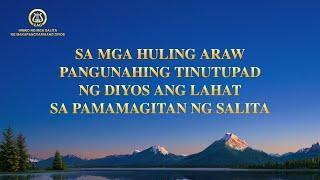 Tagalog Christian Song | Sa mga Huling Araw Pangunahing Tinutupad ng Diyos ang Lahat sa Pamamagitan ng Salita