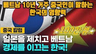 [중국반응] 베트남 10년차 중국인이 말하는 일본을 제치고 베트남 경제를 이끄는 한국