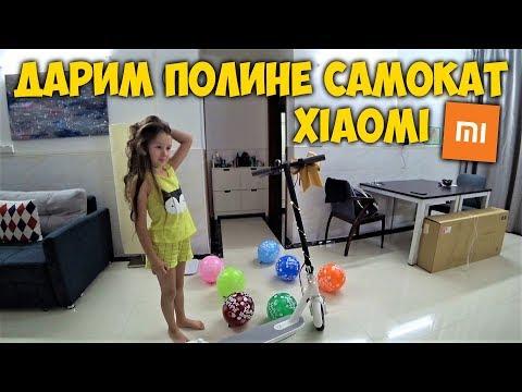 ДАРИМ ПОЛИНЕ САМОКАТ Xiaomi 🛴 РАСПАКОВКА ЭЛЕКТРО САМОКАТА