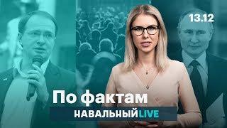 🔥 Заявления Путина и реальность. Мединский про «покусывание власти». Убыль населения