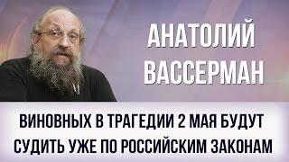 Анатолий Вассерман   Виновных в трагедии 2 мая будут судить уже по российским законам