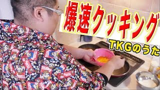 【爆速料理】 TKGのうたが流れている間にオムライス完成チャレンジ!! thumbnail