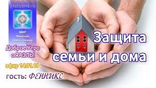 Доброе Утро с ЯАЭЛЬ! Тема: Защита семьи и дома. Гость: ФЕННИКС (14.01.18)
