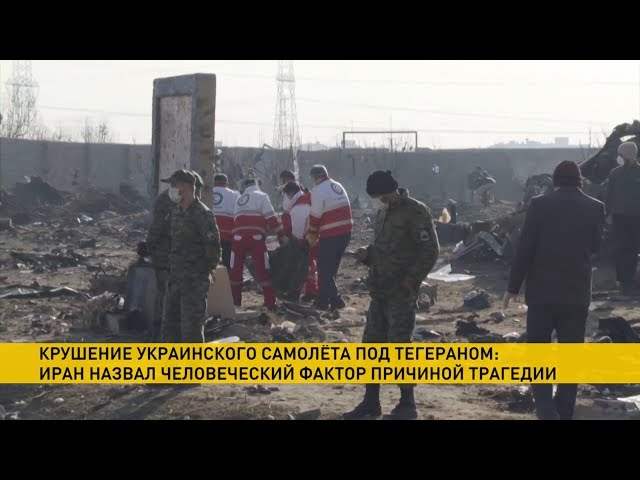 Тегеран признал, что сбил украинский самолёт по ошибке