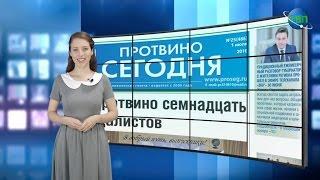 Новости Протвино_Выпуск 25 (1 июля 2016 года)