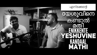 Enikkente Yeshuvine Kandal Mathi- acoustic version | Malayalam Christian devotional song