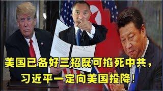 郭文贵爆料,美国已备好三招既可掐死中共,习近平一定向美国投降!揭内幕!