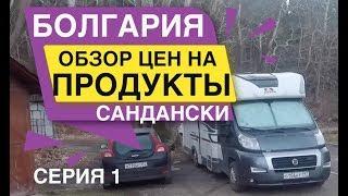 видео Туры в Сандански (Болгария) из Москвы, цены на путевки и отдых в Сандански на 2018 год все включено от туроператора Coral Travel