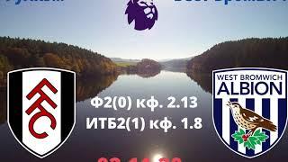 Фулхэм Вест Бромвич прогноз 02 11 20 АПЛ прогноз на футбол