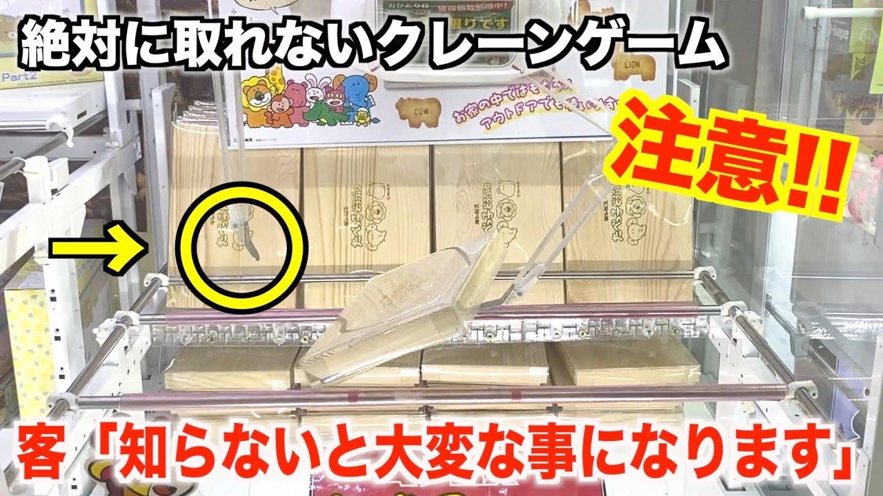 【お忍び】あきちゃんともじゃのクレーンゲームデート〜UFOキャッチャー〜