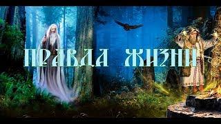 ПРАВДА ЖИЗНИ новый фильм 2019 Мудрость и истинные знания от Волхвов древней Руси  Иван Царевич