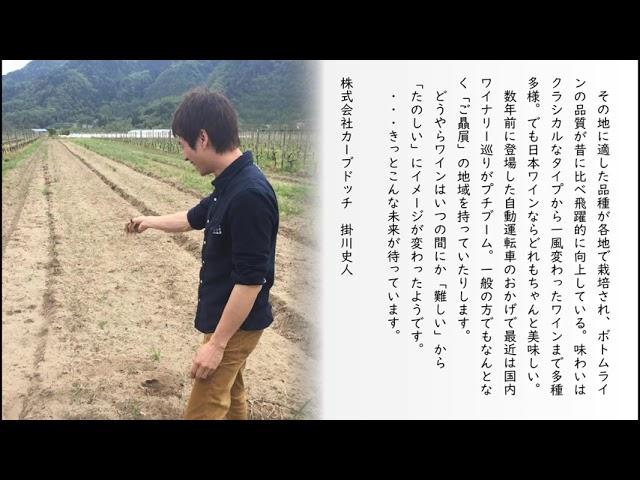 「理事たちが思い描く日本ワインの未来の姿」動画をアップしました