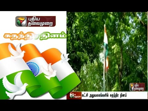 Independence Day Celebration in all Political Office in Chennai