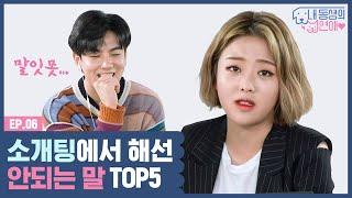 키썸이 실수 남발하는 친오빠의 소개팅을 본다면? [내 동생의 연애] EP.6