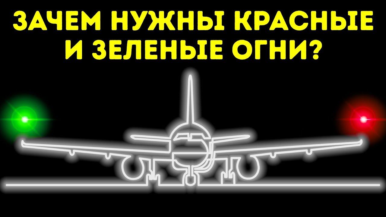 Почему огни на крыльях самолета разного цвета