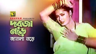 Dorja Nore Janla Nore   দরজা নড়ে জানলা নড়ে   Rubel, Moushumi & Antora   Runa Laila   Sukher Ashay