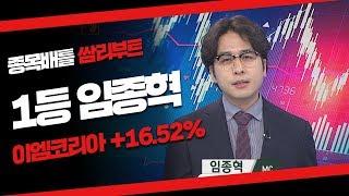 [정주행2] 이엠코리아 +16%/ 1위(2/5)/ 임종…