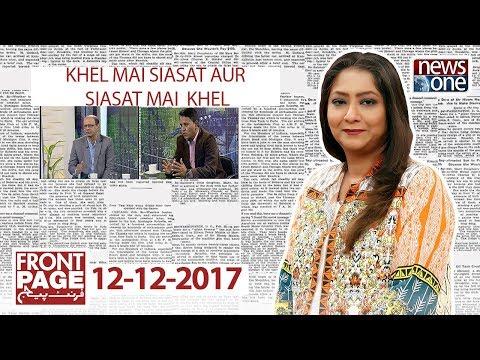 Front Page | 12-December-2017| Cricket | Politics