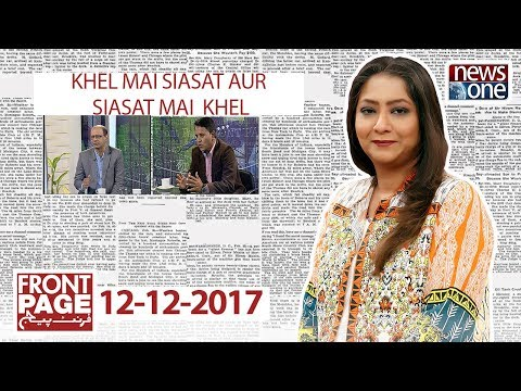 Front Page - 12-December-2017 - News One