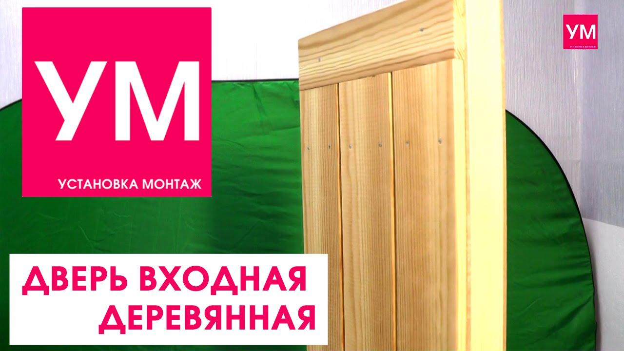 Купить двери из массива сосны недорого вы можете в нашем. Входная деревянная дверь из натурального деревянного массива очень красива и.