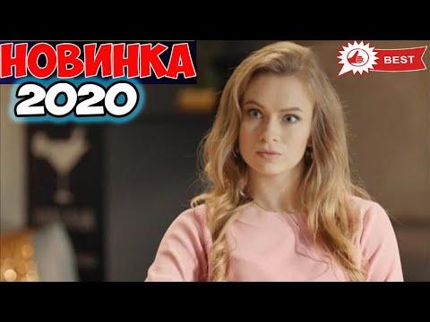 Фильм только появился! ПРИНЦЕССА ЛЯГУШКА Русские мелодрамы 2020 новинки, фильмы 2020 HD