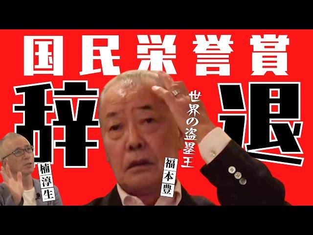 【はっきり言って絶対無理】国民栄誉賞 を辞退した世界の 盗塁王 福本豊 < 日本 プロ野球 名球会 >
