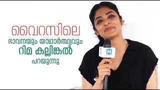Actor-Producer Rima Kallingal talks about Virus movie | Interview