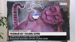 Розовый кот Татьяны Шума