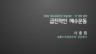 제2회 예수운동 학술대회  - 급진적 예수운동
