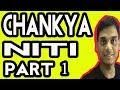 Top 20 Chanakya Quotes  | Chankya Niti Part 1[Hindi] Mp3